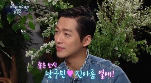 """Namgoong Min Asked About His New Girlfriend on """"Entertainment Weekly"""""""