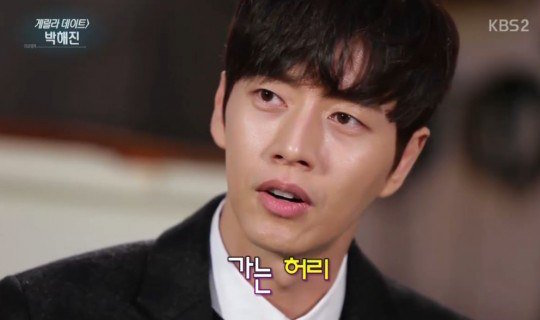 Park Hae Jin Shares Body Insecurities Related to Excessive Hormones