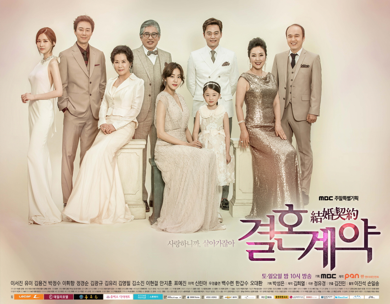 """Marriage Contract"" Off to a Promising Start With Strong Premiere Ratings"