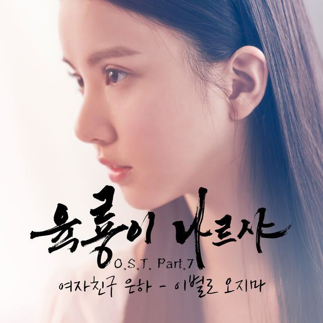"GFRIEND's Eunha Lends Her Voice to ""Six Flying Dragons"" OST"