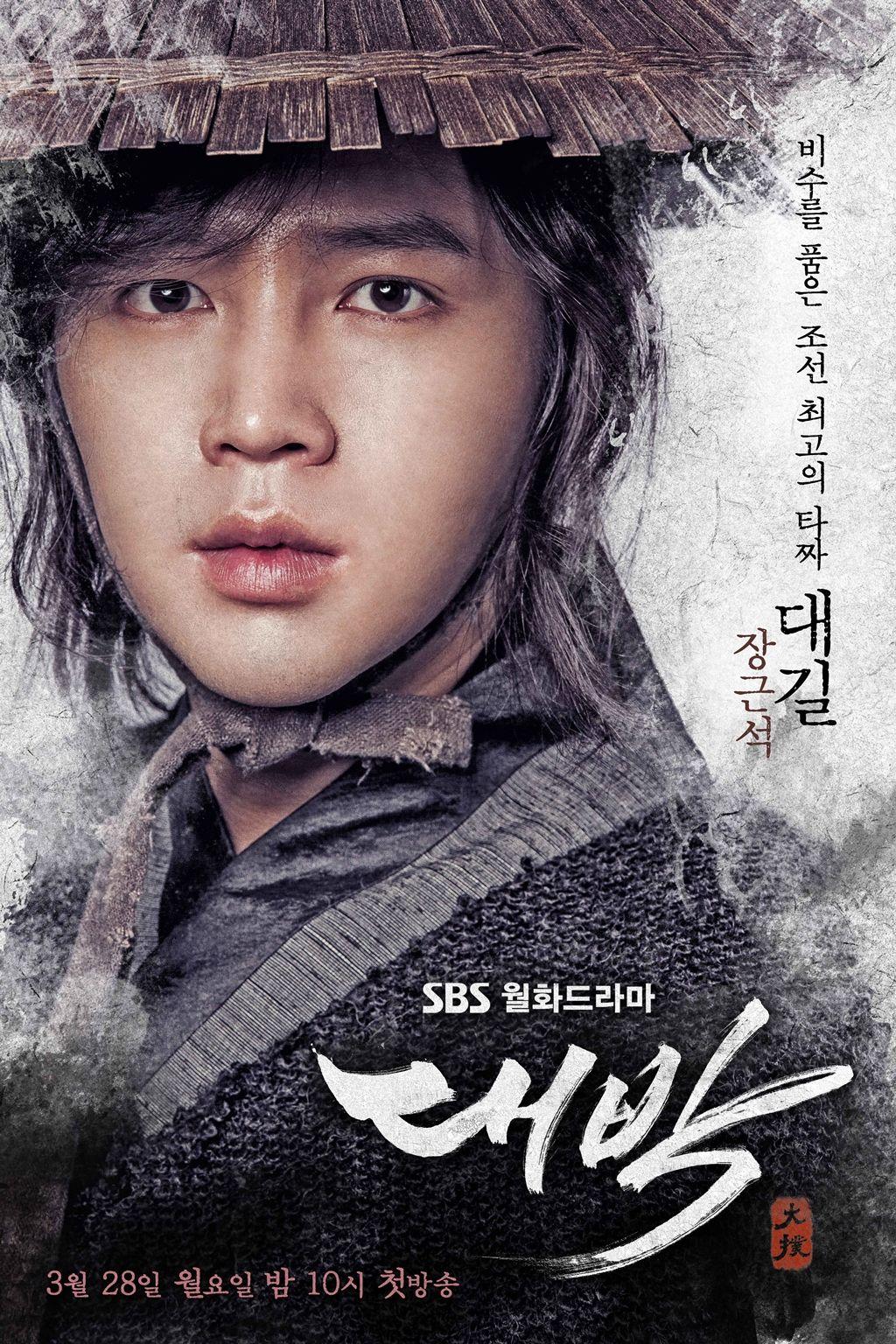 """Jang Geun Suk Captivates in Poster for New Drama """"Daebak"""""""