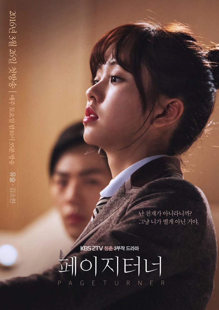 Kim So Hyun Pageturner