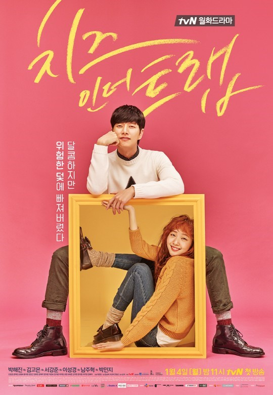 """Park Hae Jin Excluded From """"Cheese in the Trap"""" OST Album Photos, CJ E&M and Park Hae Jin's Reps Respond"""
