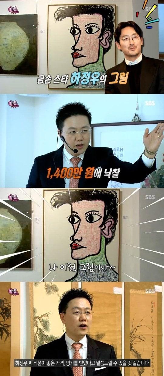 ha jung woo_painting