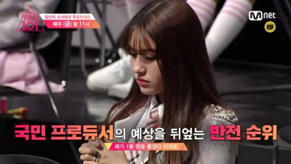Jeon Somi Produce 101