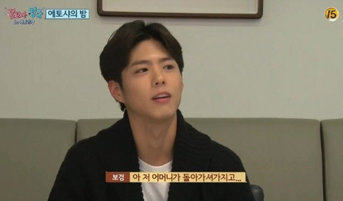 "Park Bo Gum Cries Talking About His Late Mother During ""Reply 1988"" Audition"