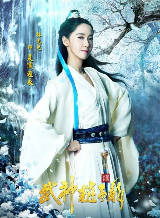 """YoonA and Kim Jeong Hoon's """"God of War, Zhao Yun"""" Posters Revealed"""