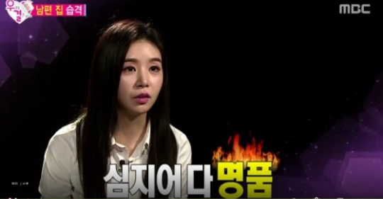 """FIESTAR's Cao Lu Suggests Jo Se Ho Sell His Clothes on """"We Got Married"""""""