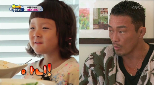 """Choo Sarang Keeps a Secret From Her Dad on """"The Return of Superman"""""""