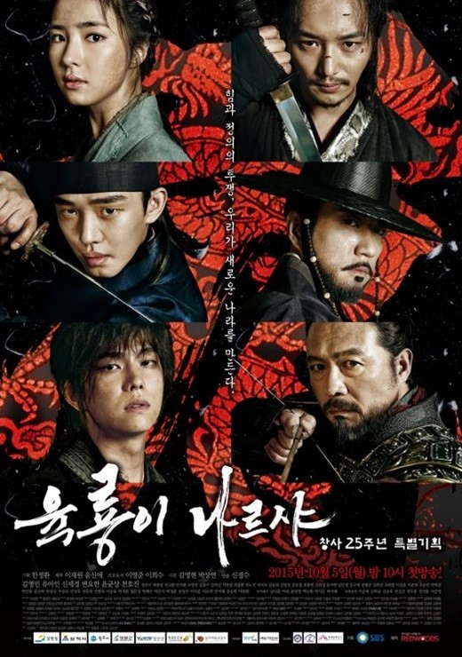 """Six Flying Dragons"" Cements Its Popularity By Selling Out Commercial Air Time"