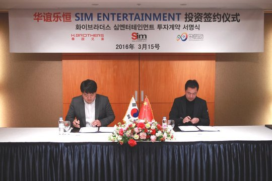 sim entertainment huayi brothers2