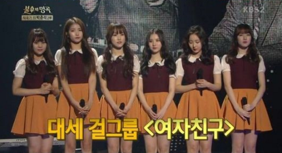 GFRIEND Talks About Not Being Approached by Male Celebrities