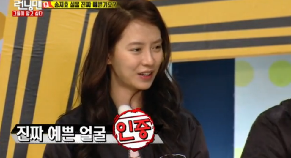 """Song Ji Hyo Revealed to Have Ideal Facial Proportions on """"Running Man"""""""