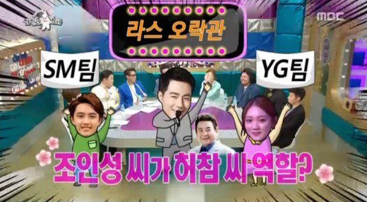 EXO's D.O and Lee Sung Kyung Battled in a SM vs YG Sing-Off Because of Jo In Sung