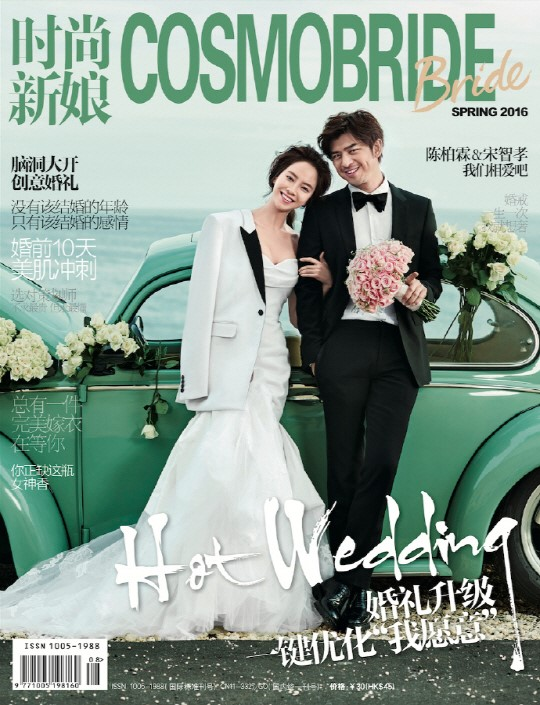 Update: Song Ji Hyo and Chen Bolin Pose as Newlywed Couple