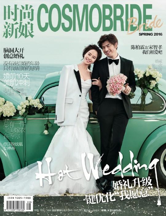 Hyo song marriage ji Actress Song