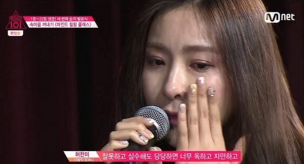 Heo Chanmi Cries While Discussing Hurtful Comments About Her Personality