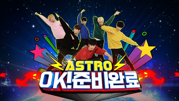 ASTRO Reality Show