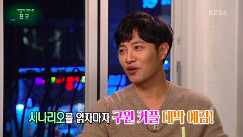 Jin Goo Reveals How Song Joong Ki Helped Him Out During the Shower Scene
