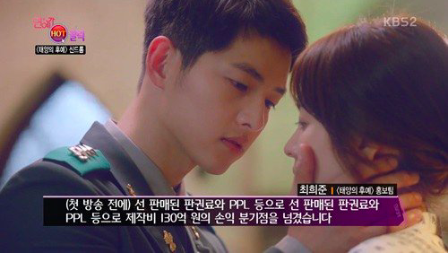 """""""Descendants of the Sun"""" Internet Broadcast Rights Spike to Incredible Sum"""