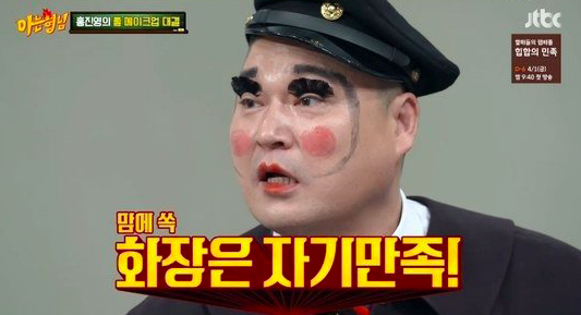 """Male Members of """"Older Brother"""" Put Their Makeup Skills to Test"""