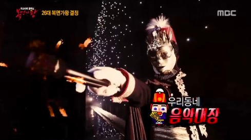 """Our Neighborhood Music General"" Takes Fifth Consecutive Win on ""King of Mask Singer"""