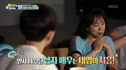 Eugene's Mother Reveals Her First Impression of Ki Tae Young