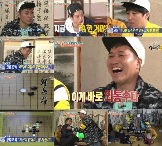 "Kim Jong Min Goes Up Against an AI on ""2 Days & 1 Night"""