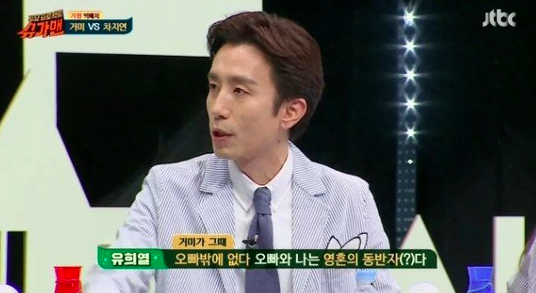 """Yoo Hee Yeol is Disappointed by Gummy on """"Sugar Man"""""""