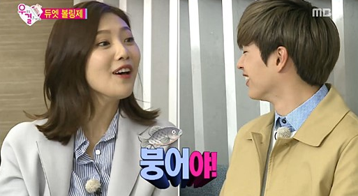 """Yook Sungjae Creates a Unique Nickname for Joy on """"We Got Married"""""""