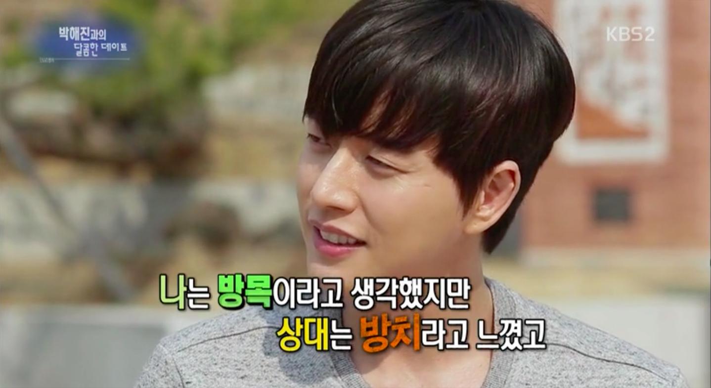 Yoo hae jin dating games