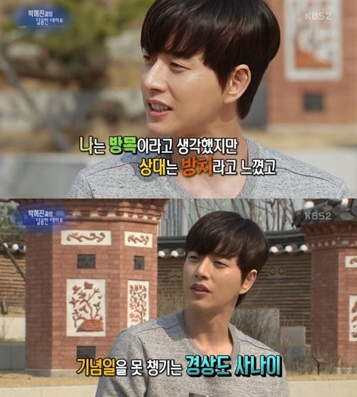 park hae jin 2
