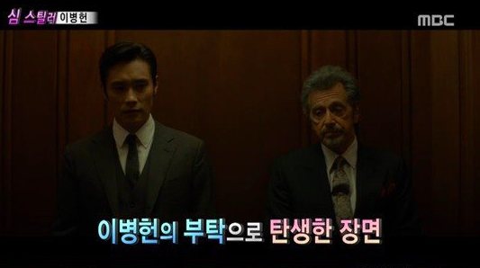 "Lee Byung Hun Recalls His Nervousness While Working With Al Pacino in ""Misconduct"""