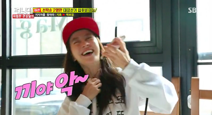 """Song Ji Hyo Transforms Into a Total Fangirl When Park Bo Gum Calls Her on """"Running Man"""""""
