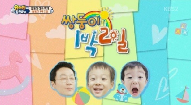 Seo Eon and Seo Jun Are More Than a Handful Even for an Experienced PD