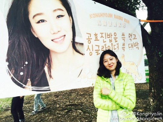 Gong Hyo Jin's Chinese Fans Surprise Her With Birthday Wishes and Cake
