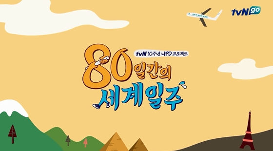 Na PD Plans a Special Event for Viewers to Travel Around the World