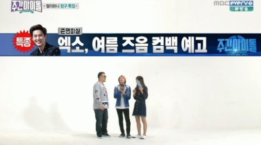 """EXO's Suho Reveals Comeback Plans on """"Weekly Idol"""""""
