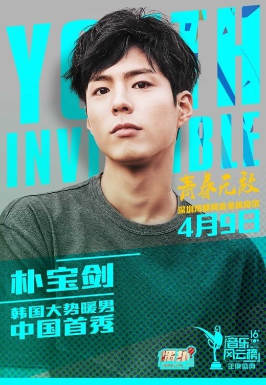 Park Bo Gum to Start Promotional Activities in China