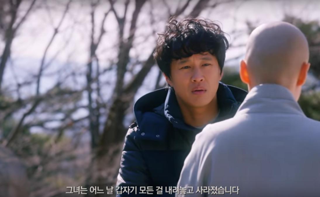 "Watch: Jun Ji Hyun's Original ""My Sassy Girl"" Character Is Now a Buddhist Nun?"