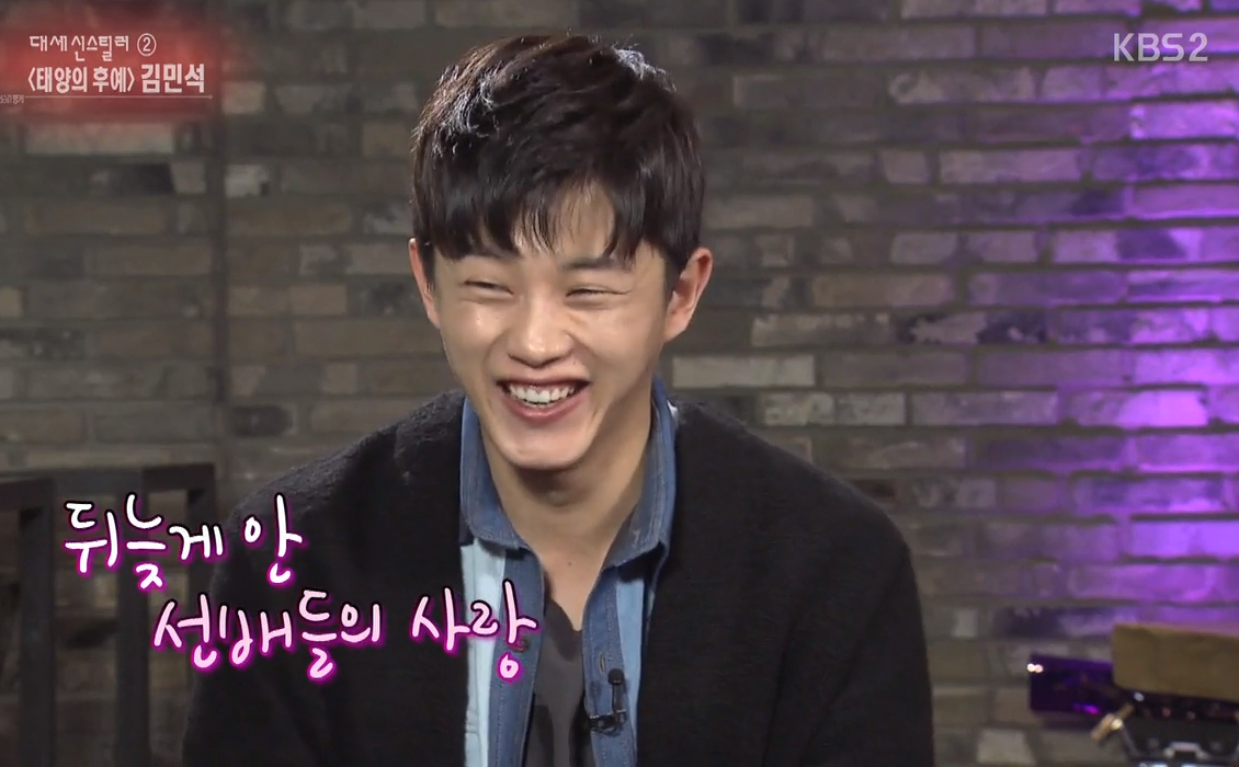 "Kim Min Suk Reveals How Jin Goo and Song Joong Ki Helped Him in ""Descendants of the Sun"""