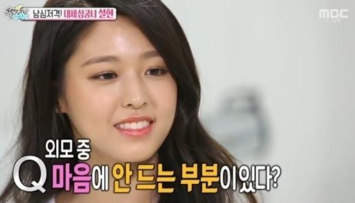 AOA's Seolhyun Reveals Her Biggest Body Insecurities