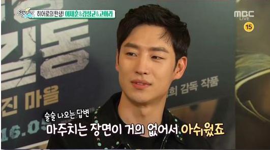 Go Ara Lee Jae Hoon 2