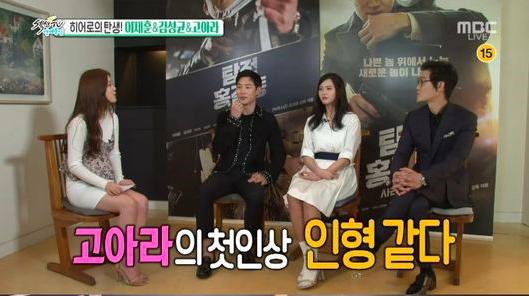 Go Ara Lee Jae Hoon 4