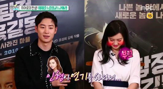 Lee Je Hoon Jokes He Thought Go Ara was a Doll That Came to Life