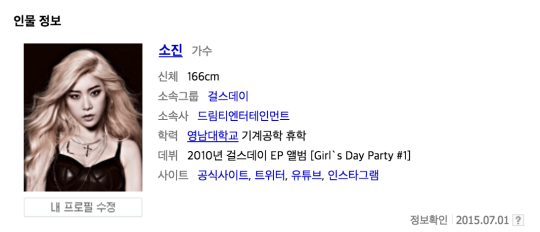 girl's day sojin naver profile