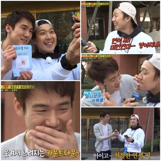 """Yoo Yeon Seok Shares Behind-the-Scenes Story on """"Running Man"""" Appearance"""