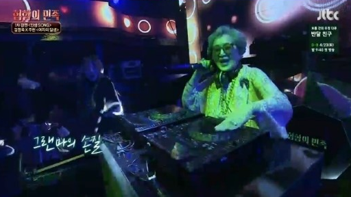 80-Year Old Actress Kim Young Ok Tries Her Hand at Rapping and DJing