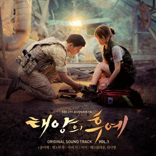 """Descendants of the Sun"" OST Beats Out ""Reply 1988"" in New Sales Record"