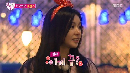 "Cao Lu Is Not Impressed With Jo Se Ho's Proposal on ""We Got Married"""